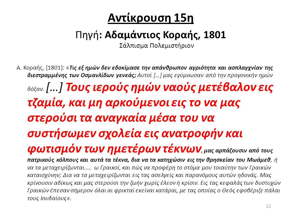 Πηγή: Αδαμάντιος Κοραής, 1801 Σάλπισμα Πολεμιστήριον