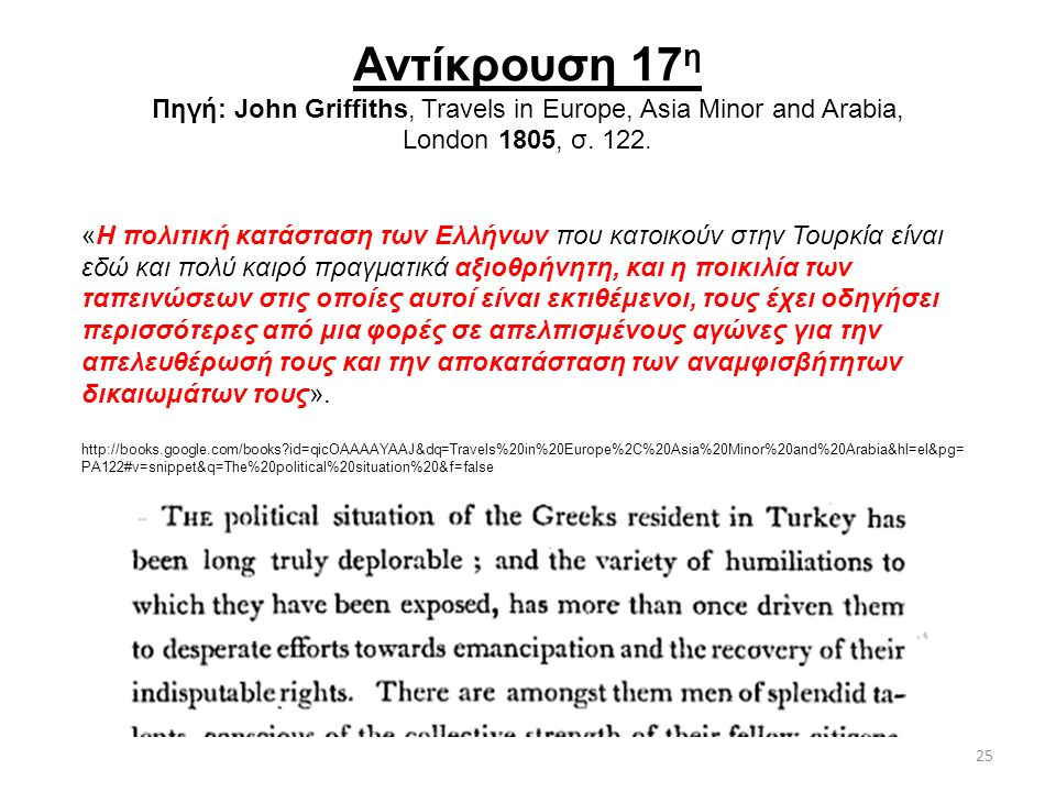 Αντίκρουση 17η Πηγή: John Griffiths, Travels in Europe, Asia Minor and Arabia, London 1805, σ