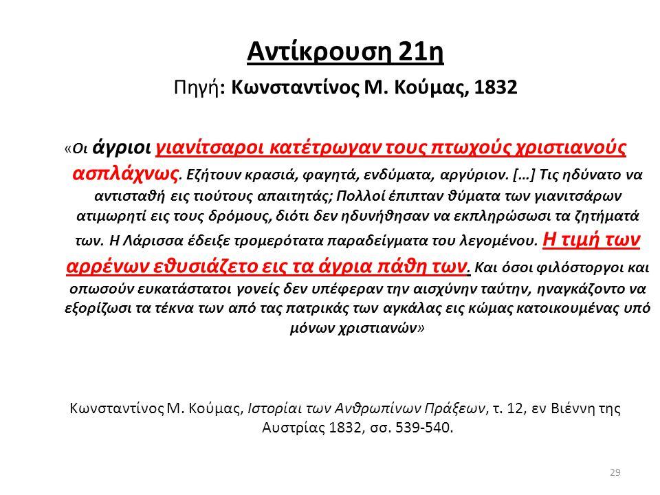 Πηγή: Κωνσταντίνος Μ. Κούμας, 1832