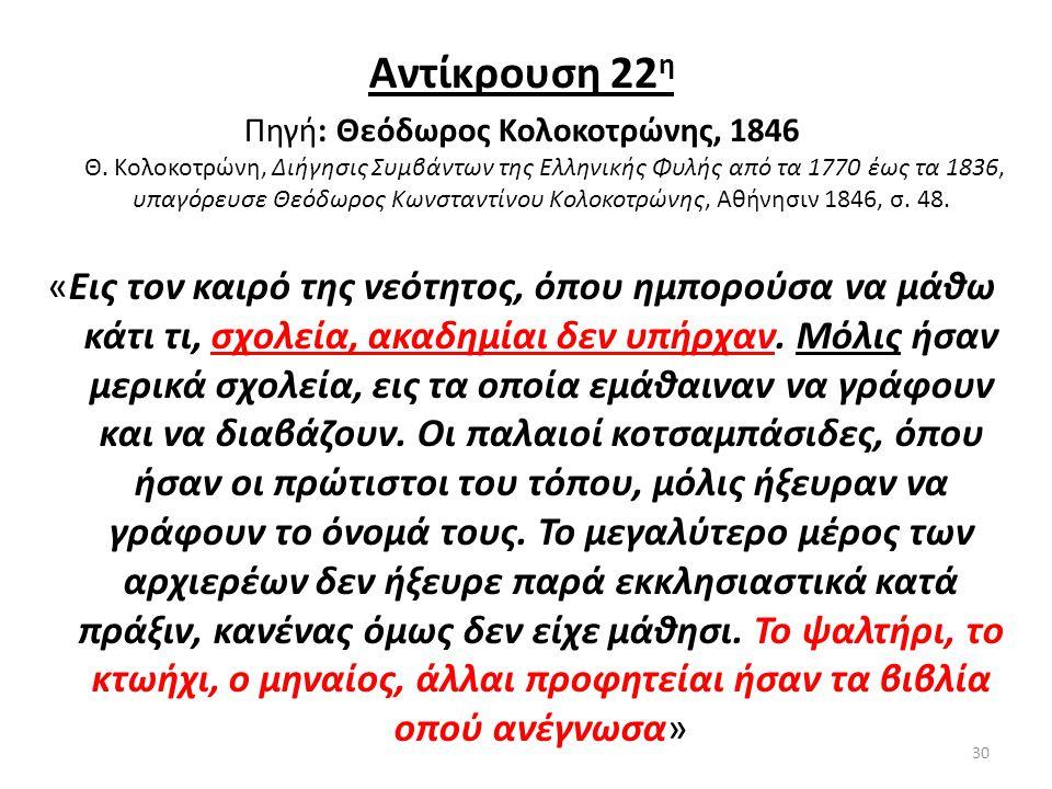 Αντίκρουση 22η