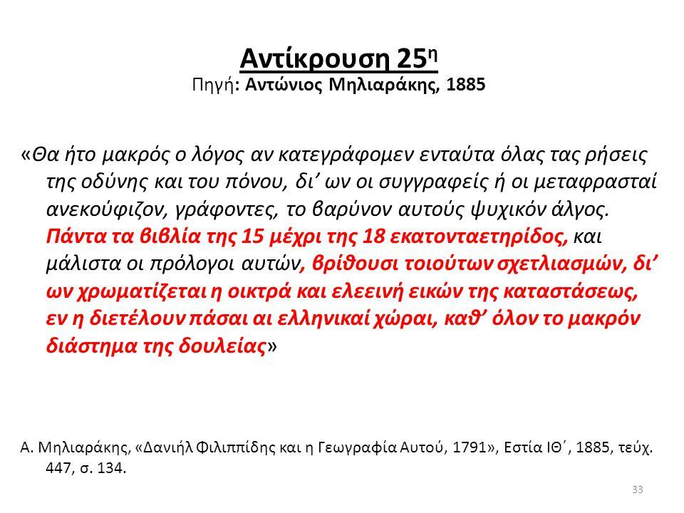 Πηγή: Αντώνιος Μηλιαράκης, 1885