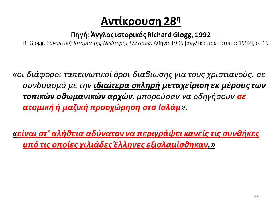 Αντίκρουση 28η