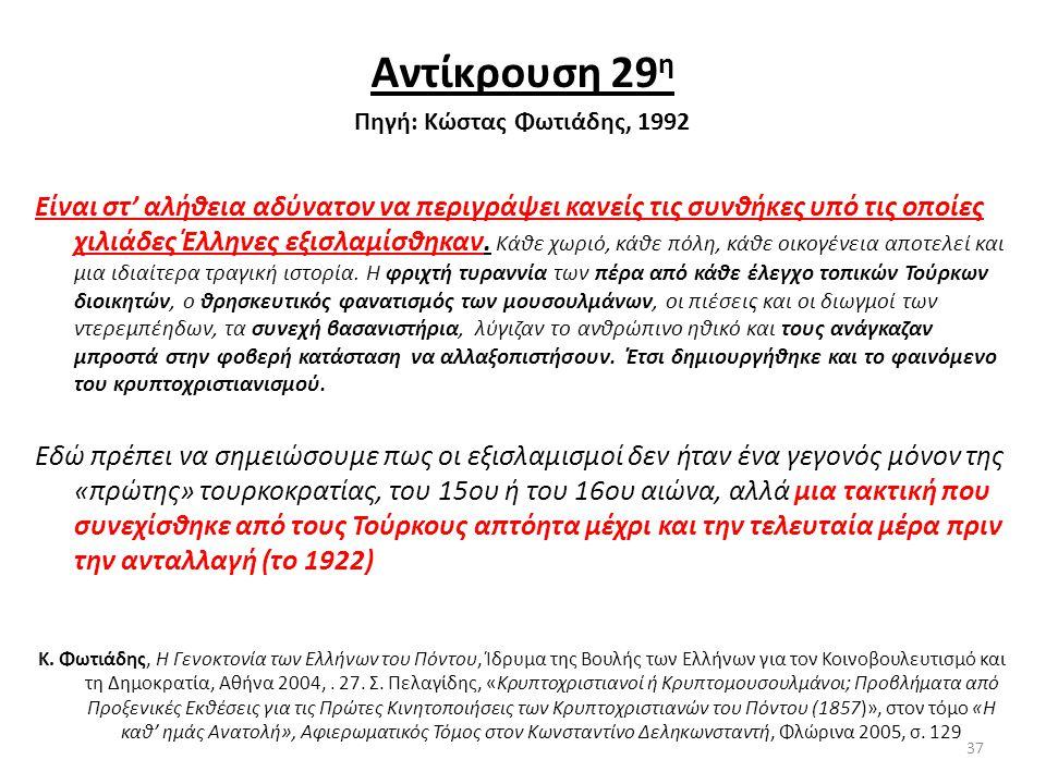 Αντίκρουση 29η Πηγή: Κώστας Φωτιάδης, 1992.