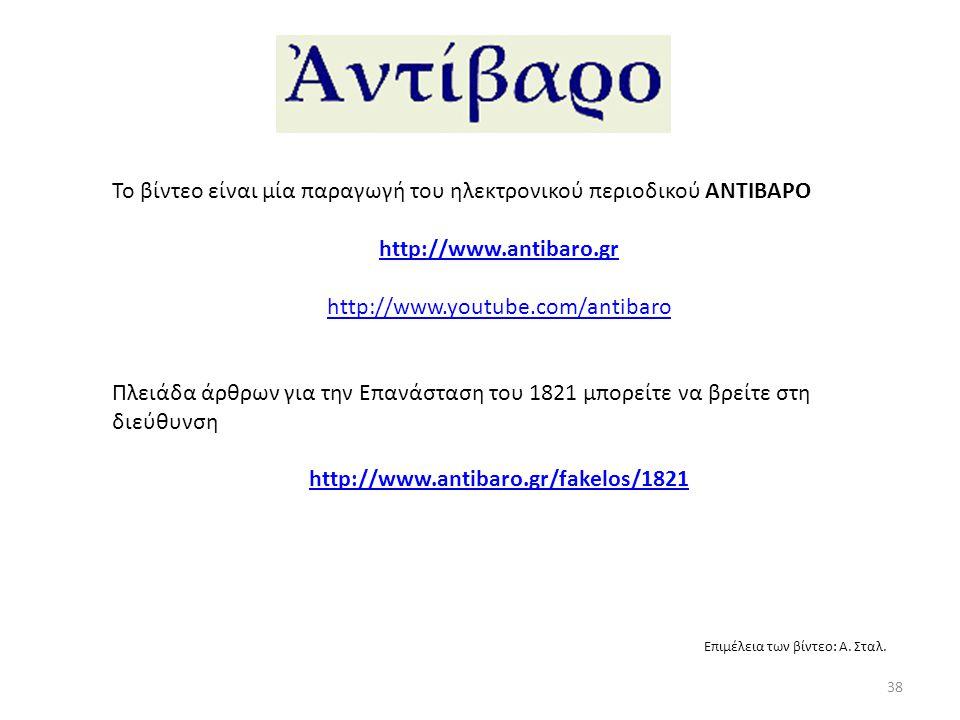 http://www.antibaro.gr http://www.antibaro.gr/fakelos/1821