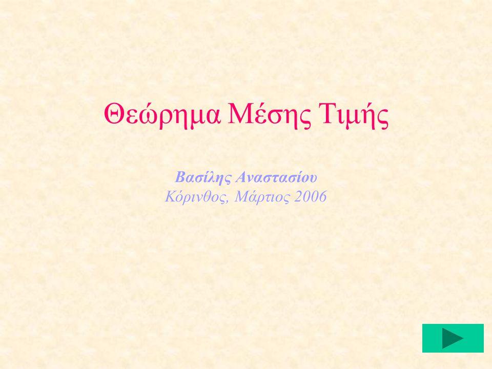 Θεώρημα Μέσης Τιμής Βασίλης Αναστασίου Κόρινθος, Μάρτιος 2006