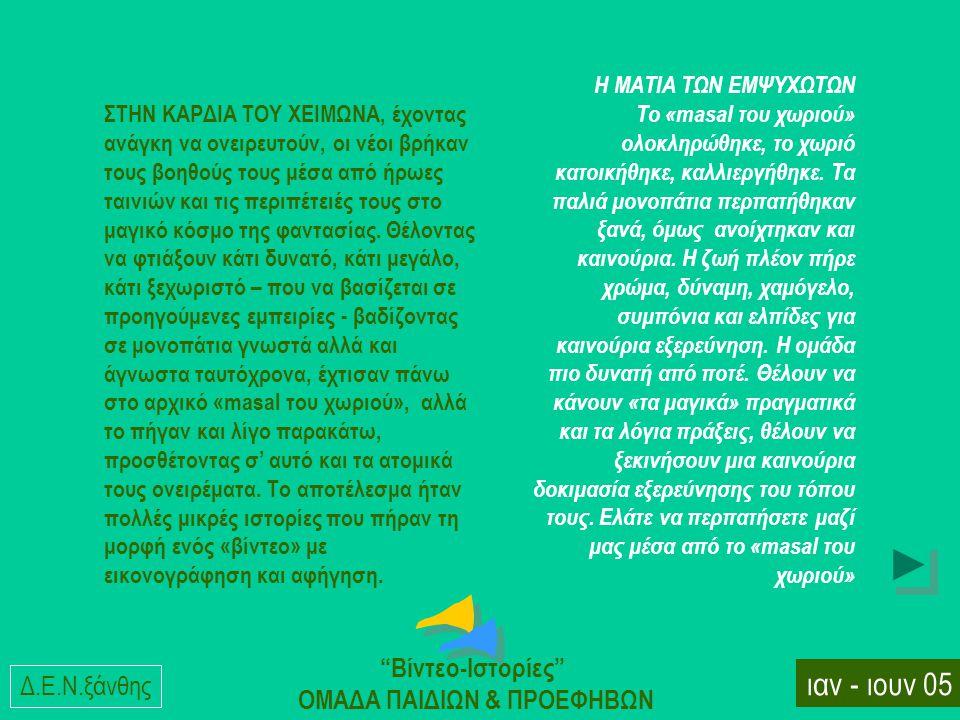 ΟΜΑΔΑ ΠΑΙΔΙΩΝ & ΠΡΟΕΦΗΒΩΝ