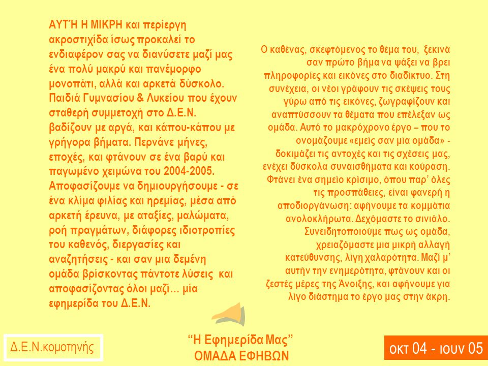 οκτ 04 - ιουν 05 Η Εφημερίδα Μας Δ.E.N.κομοτηνής ΟΜΑΔΑ ΕΦΗΒΩΝ