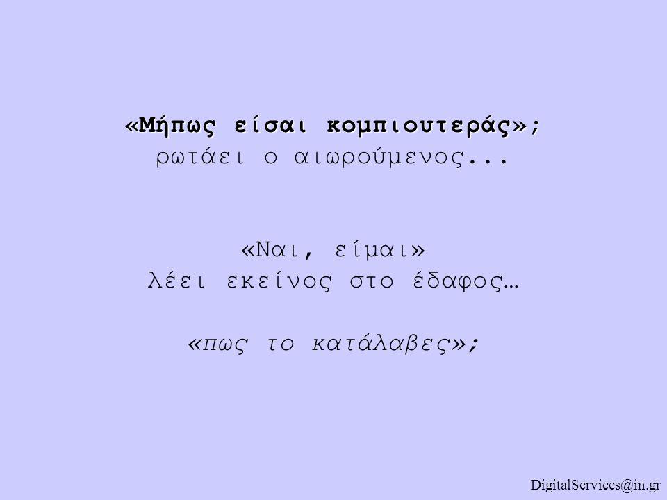 «Μήπως είσαι κομπιουτεράς»; ρωτάει ο αιωρούμενος