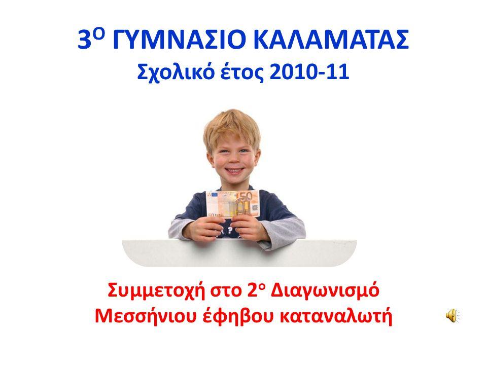 3Ο ΓΥΜΝΑΣΙΟ ΚΑΛΑΜΑΤΑΣ Σχολικό έτος 2010-11