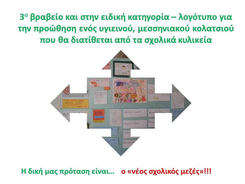 3ο βραβείο και στην ειδική κατηγορία – λογότυπο για την προώθηση ενός υγιεινού, μεσσηνιακού κολατσιού που θα διατίθεται από τα σχολικά κυλικεία