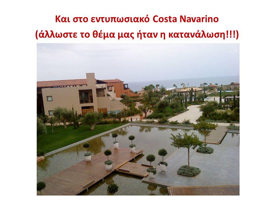Και στο εντυπωσιακό Costa Navarino (άλλωστε το θέμα μας ήταν η κατανάλωση!!!)