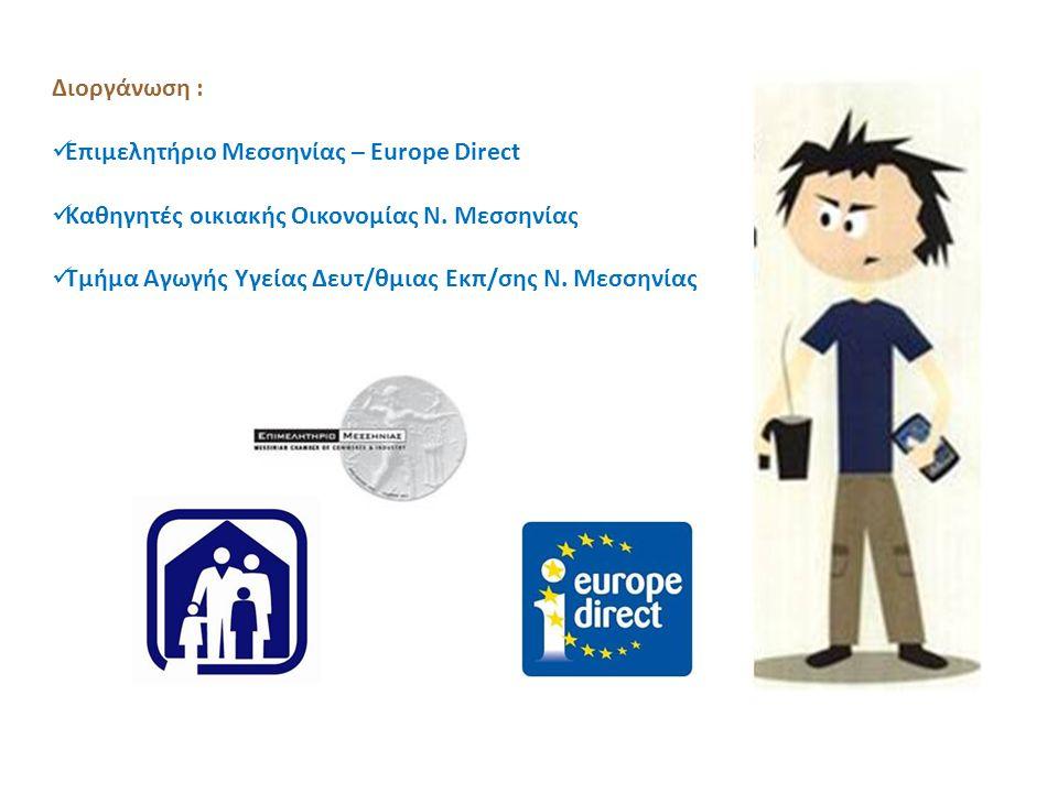 Διοργάνωση : Επιμελητήριο Μεσσηνίας – Europe Direct. Καθηγητές οικιακής Οικονομίας Ν. Μεσσηνίας.