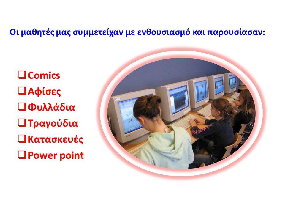 Comics Αφίσες Φυλλάδια Τραγούδια Κατασκευές Power point