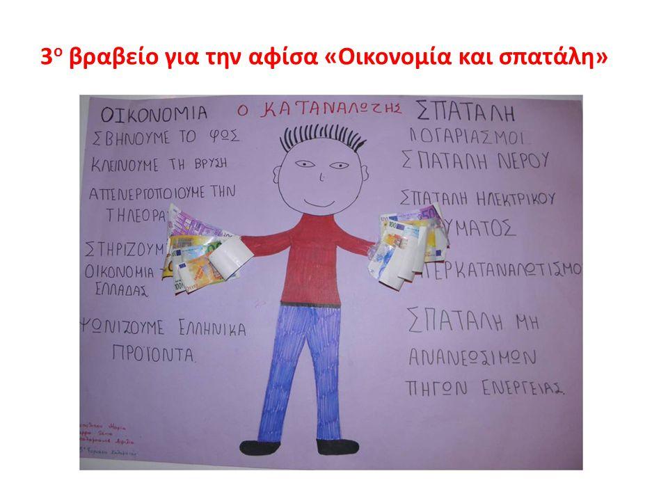 3ο βραβείο για την αφίσα «Οικονομία και σπατάλη»