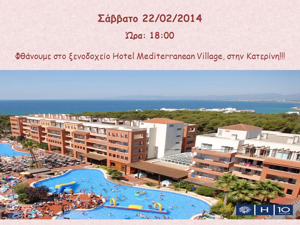 Φθάνουμε στο ξενοδοχείο Hotel Mediterranean Village, στην Κατερίνη!!!