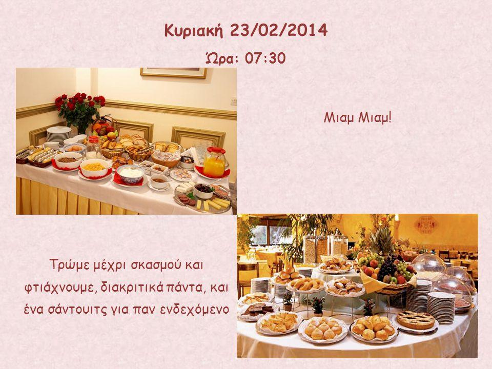 Κυριακή 23/02/2014 Ώρα: 07:30 Μιαμ Μιαμ!