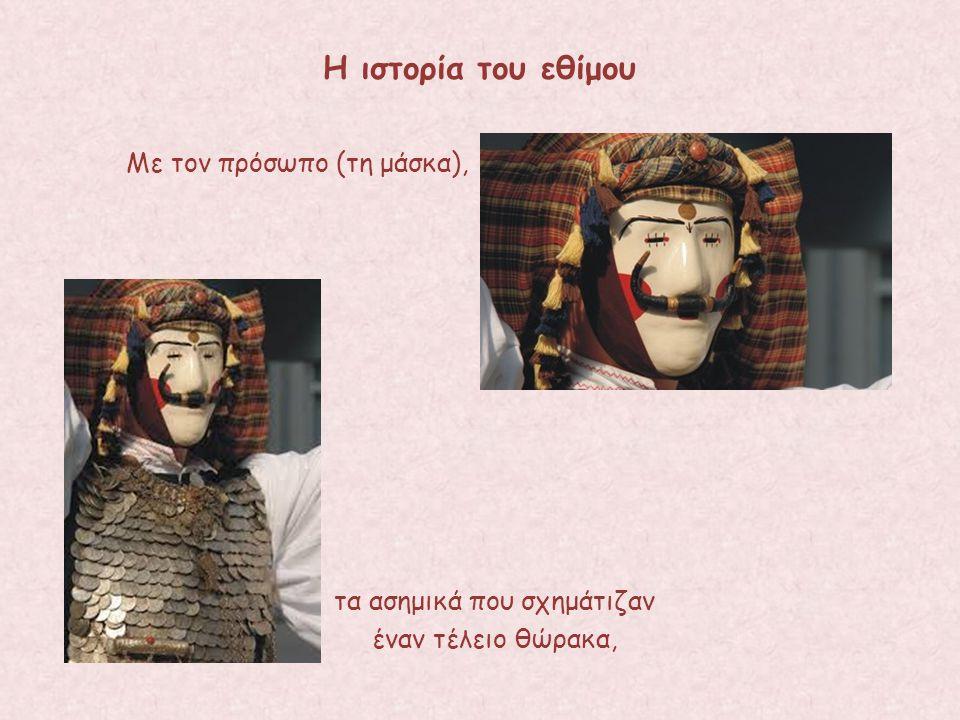 Η ιστορία του εθίμου Με τον πρόσωπο (τη μάσκα),