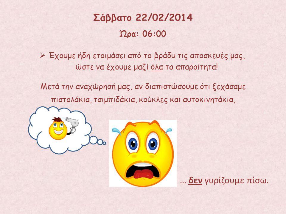 Σάββατο 22/02/2014 … δεν γυρίζουμε πίσω. Ώρα: 06:00