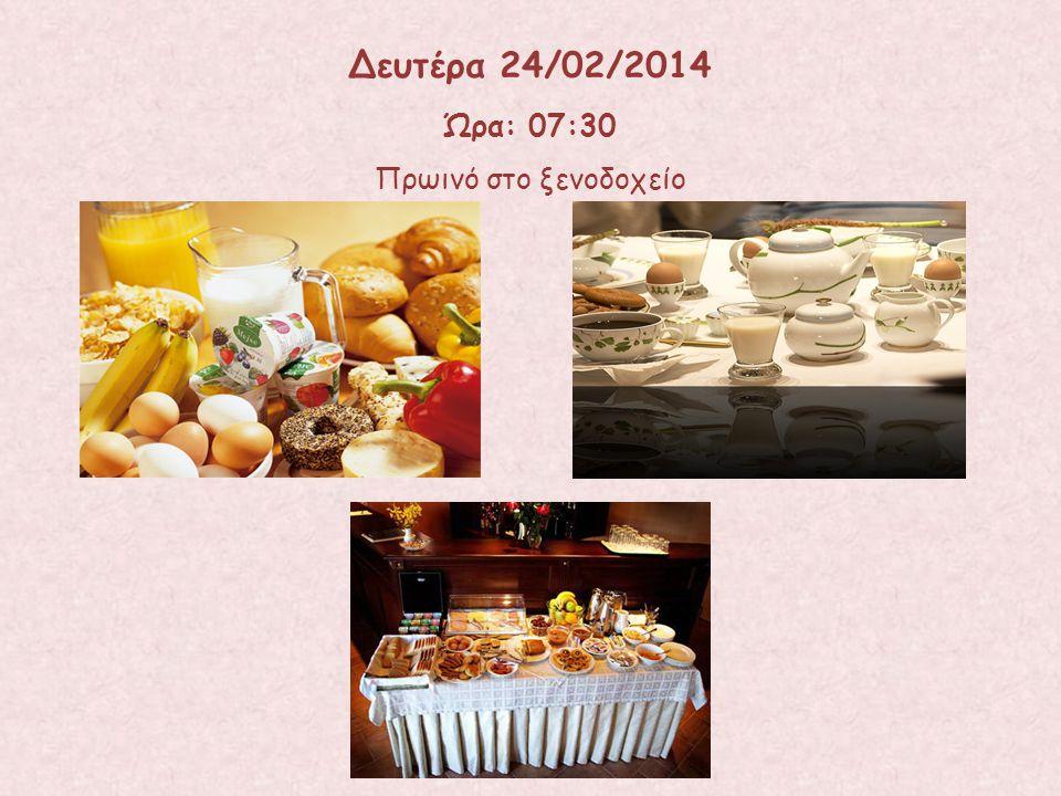 Δευτέρα 24/02/2014 Ώρα: 07:30 Πρωινό στο ξενοδοχείο