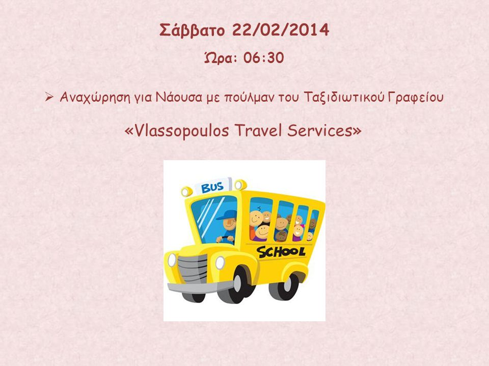 «Vlassopoulos Travel Services»