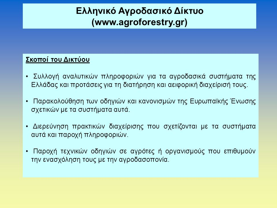 Ελληνικό Αγροδασικό Δίκτυο