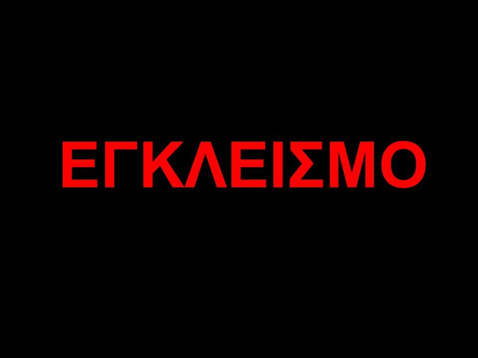 ΕΓΚΛΕΙΣΜΟ