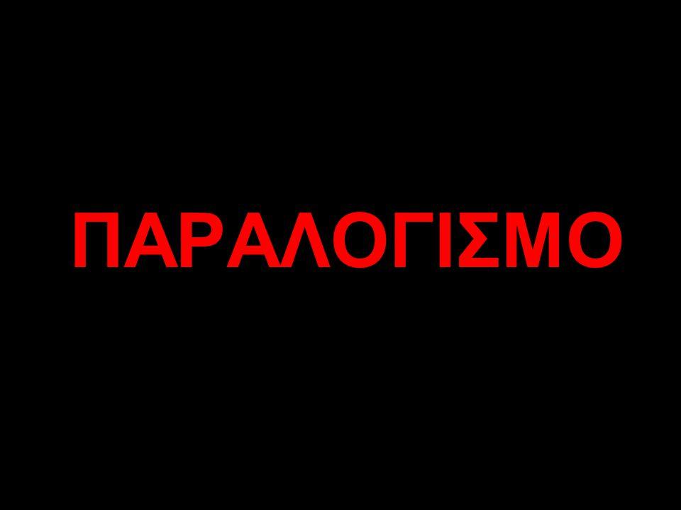 ΠΑΡΑΛΟΓΙΣΜΟ