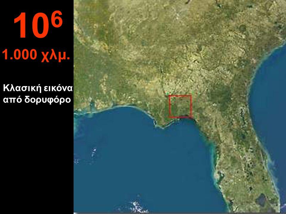 106 1.000 χλμ. Κλασική εικόνα από δορυφόρο