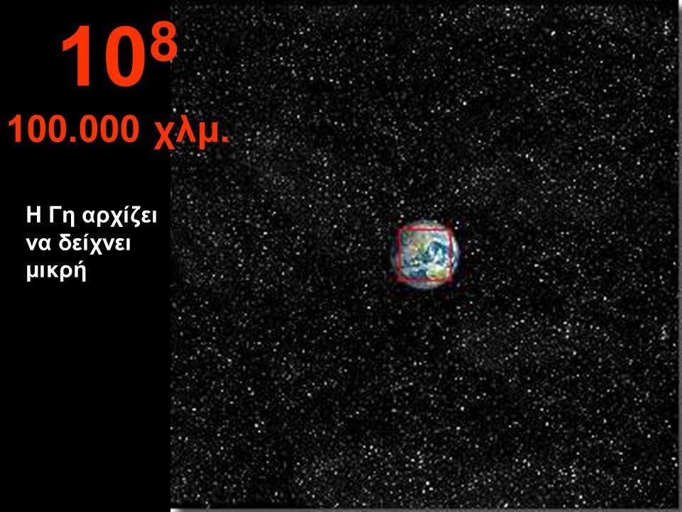 108 100.000 χλμ. Η Γη αρχίζει να δείχνει μικρή