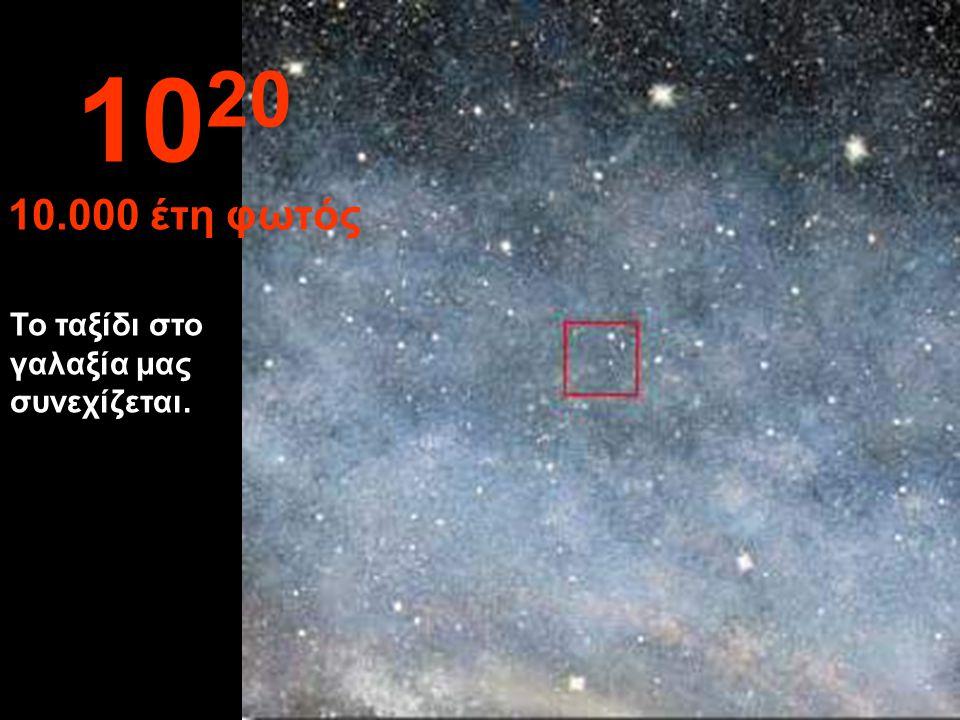 1020 10.000 έτη φωτός Το ταξίδι στο γαλαξία μας συνεχίζεται.