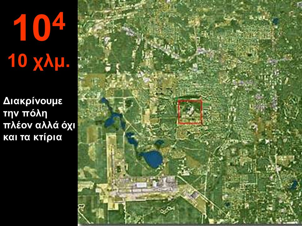 104 10 χλμ. Διακρίνουμε την πόλη πλέον αλλά όχι και τα κτίρια