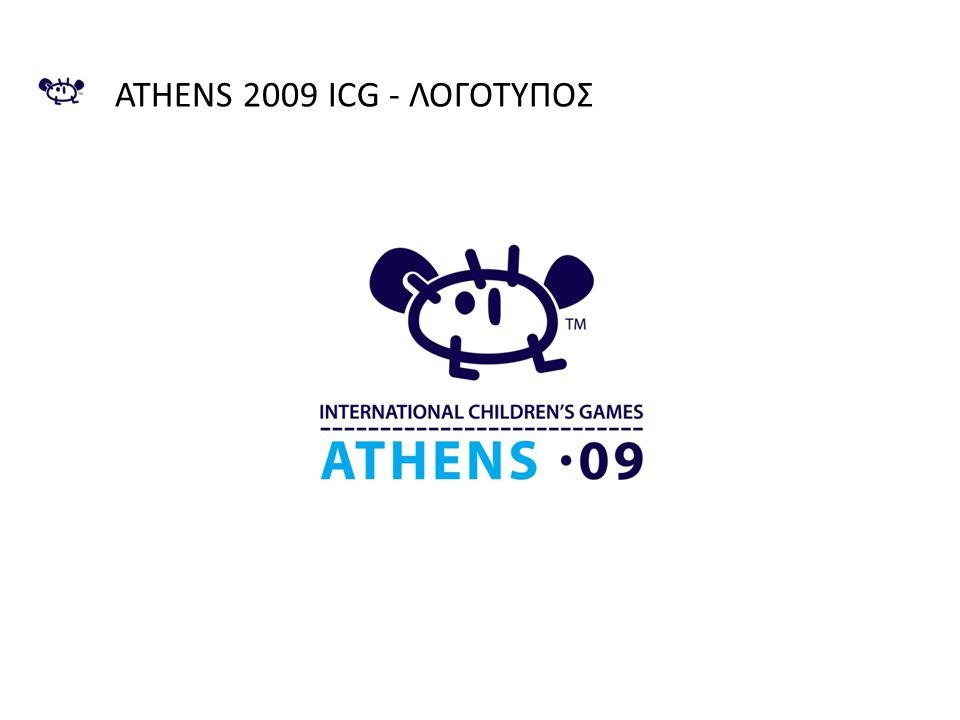 ATHENS 2009 ICG - λογοτυπος