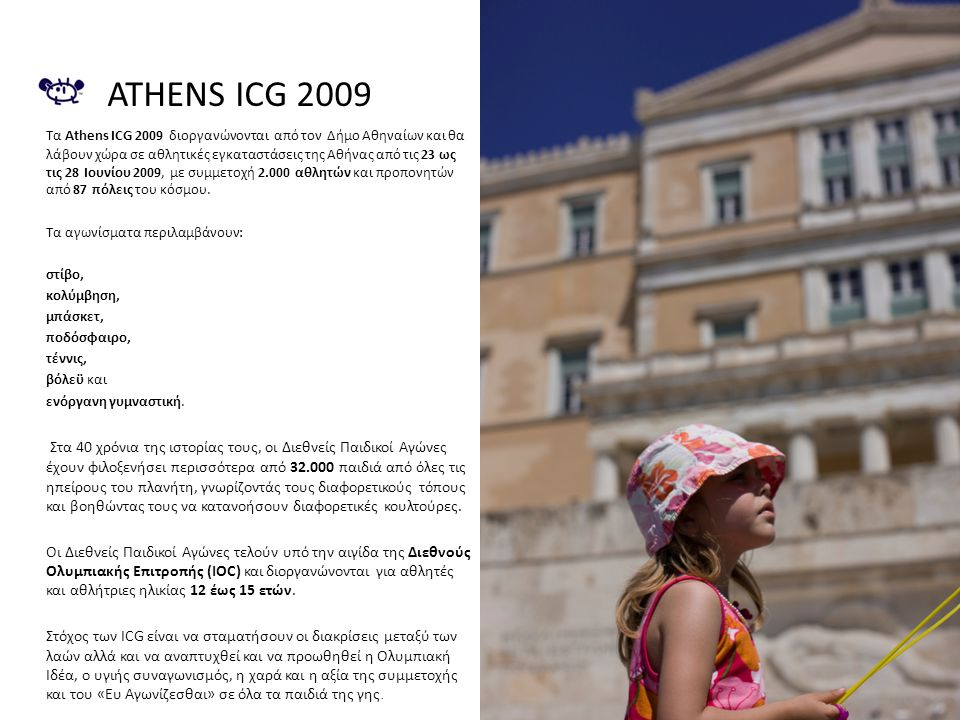 Athens icg 2009