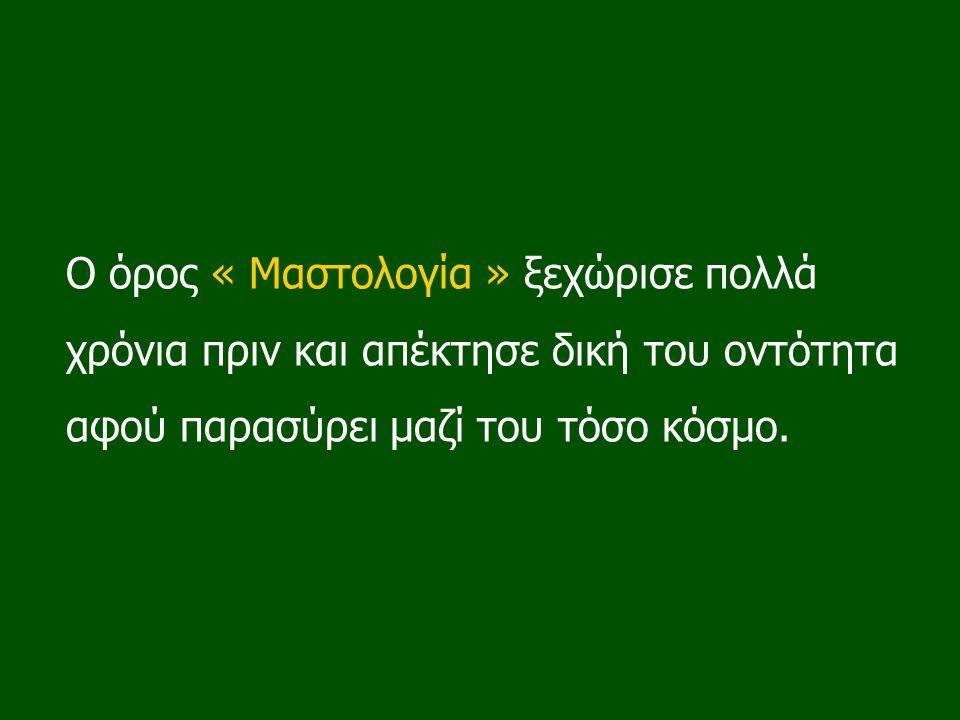 Ο όρος « Μαστολογία » ξεχώρισε πολλά