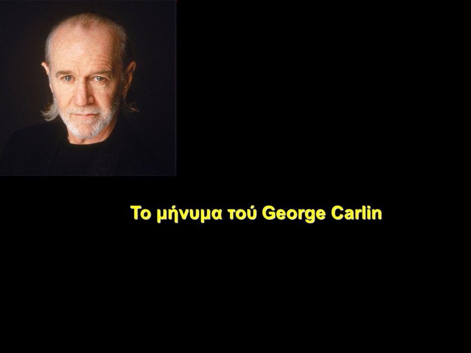 Το μήνυμα τού George Carlin