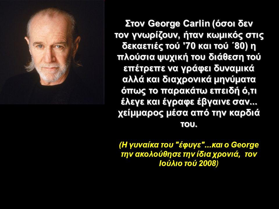 Στον George Carlin (όσοι δεν