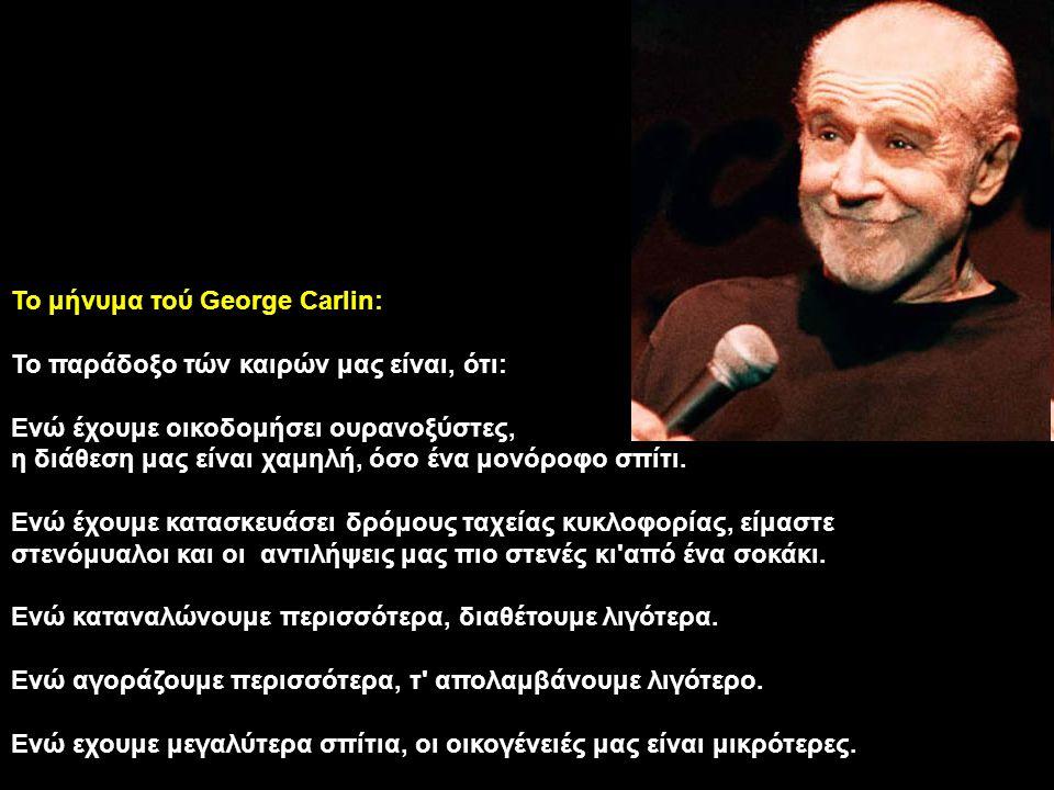 Το μήνυμα τού George Carlin: