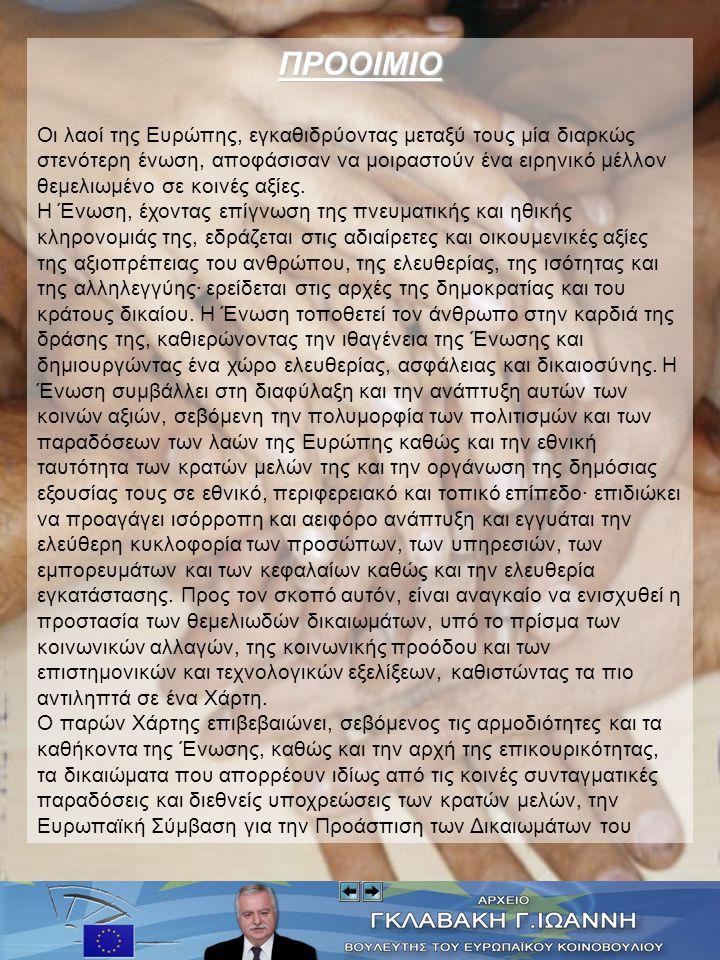 ΠΡΟΟΙΜΙΟ