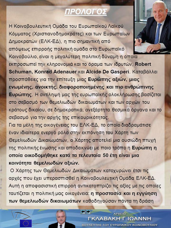 ΠΡOΛΟΓΟΣ Η Κοινοβουλευτική Ομάδα του Ευρωπαϊκού Λαϊκού