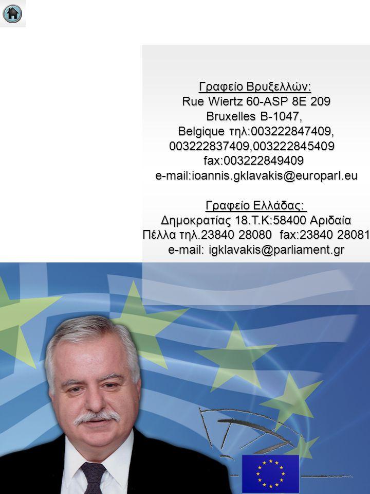 Δημοκρατίας 18.Τ.Κ:58400 Αριδαία Πέλλα τηλ.23840 28080 fax:23840 28081