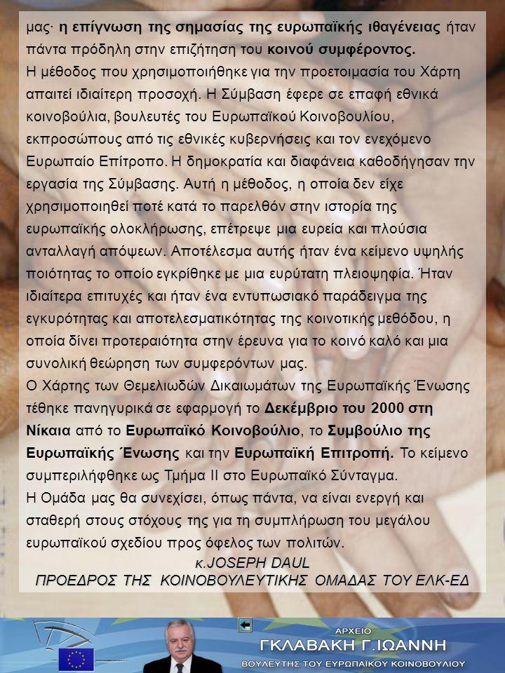 ΠΡΟΕΔΡΟΣ ΤΗΣ ΚΟΙΝΟΒΟΥΛΕΥΤΙΚΗΣ ΟΜΑΔΑΣ ΤΟΥ ΕΛΚ-ΕΔ