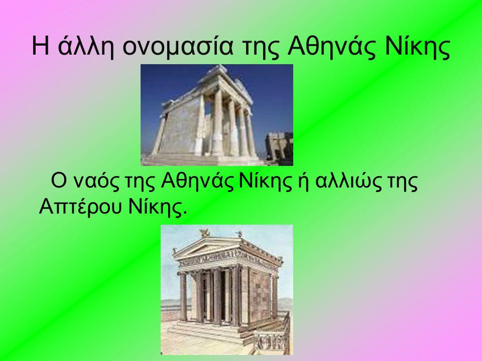 Η άλλη ονομασία της Αθηνάς Νίκης