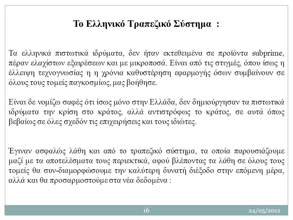 Το Ελληνικό Τραπεζικό Σύστημα :