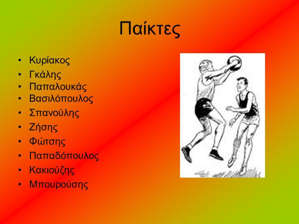 Παίκτες Κυρίακος Γκάλης Παπαλουκάς Βασιλόπουλος Σπανούλης Ζήσης Φώτσης