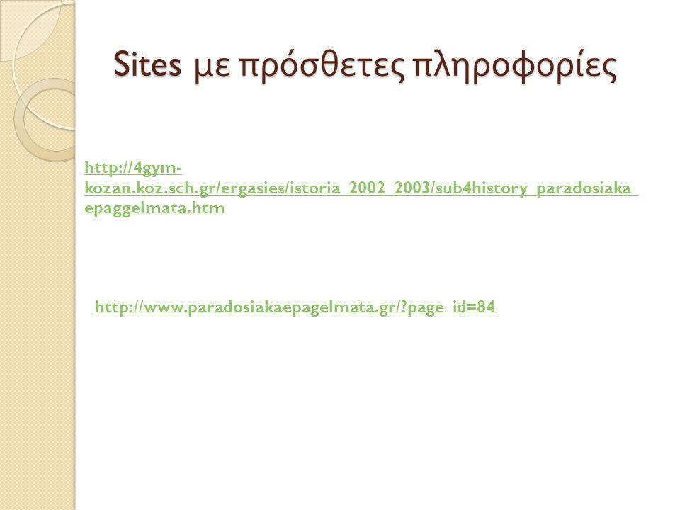 Sites με πρόσθετες πληροφορίες