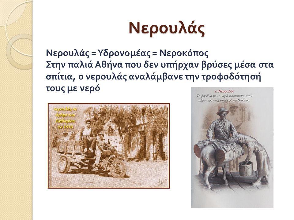Νερουλάς Νερουλάς = Υδρονομέας = Νεροκόπος