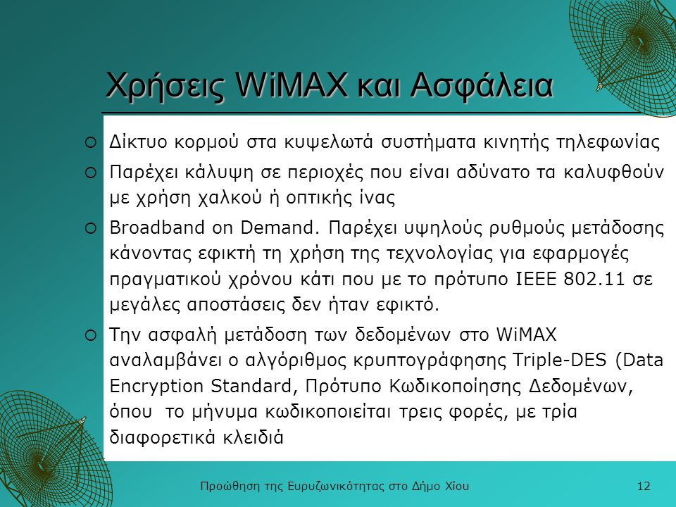 Χρήσεις WiMAX και Ασφάλεια