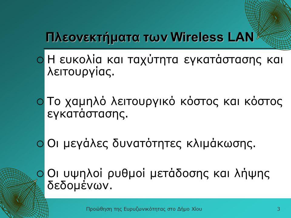 Πλεονεκτήματα των Wireless LAN