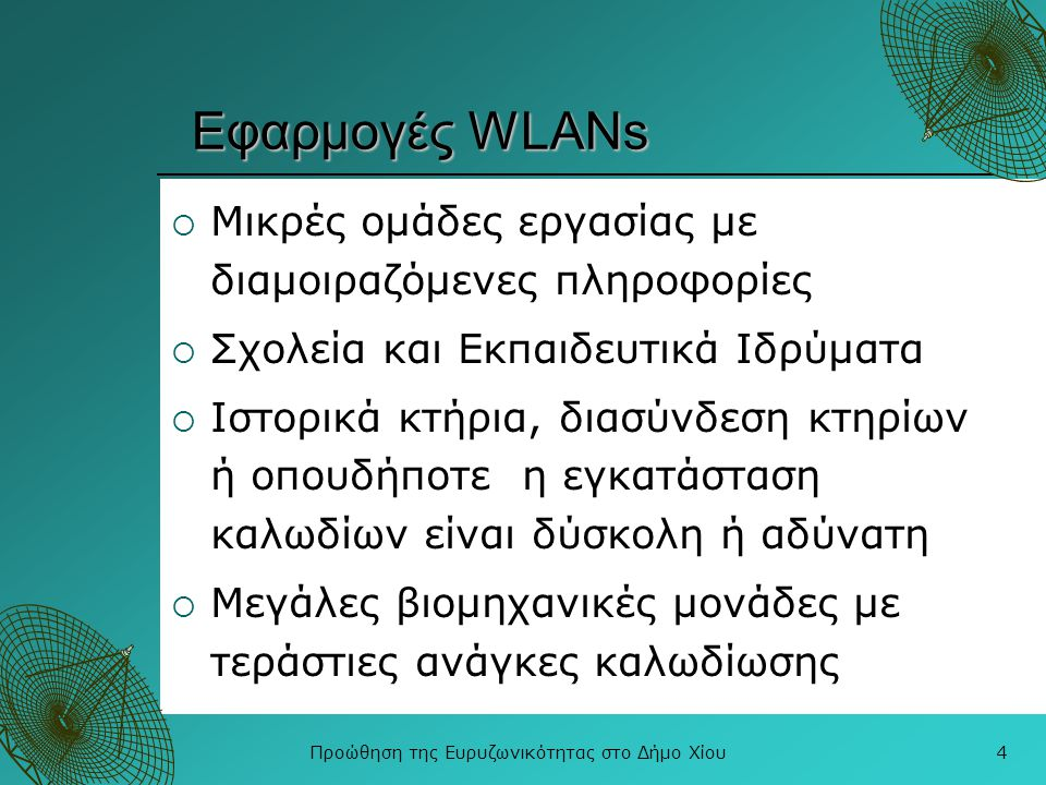 Προώθηση της Ευρυζωνικότητας στο Δήμο Χίου