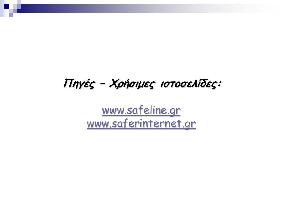 Πηγές – Χρήσιμες ιστοσελίδες: